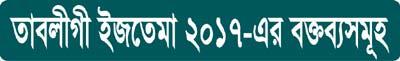তাবলীগী ইজতেমা ২০১৭-এর বক্তব্যসমূহ